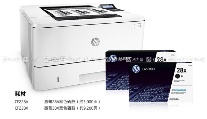 惠普 HP A4黑白激光打印机 LaserJet Pro M403d  (标配一年上门保修)