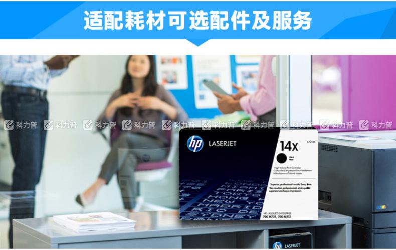 惠普 HP A3黑白激光打印机 LaserJetEnterprise700 M712xh (标配三年上门保修)