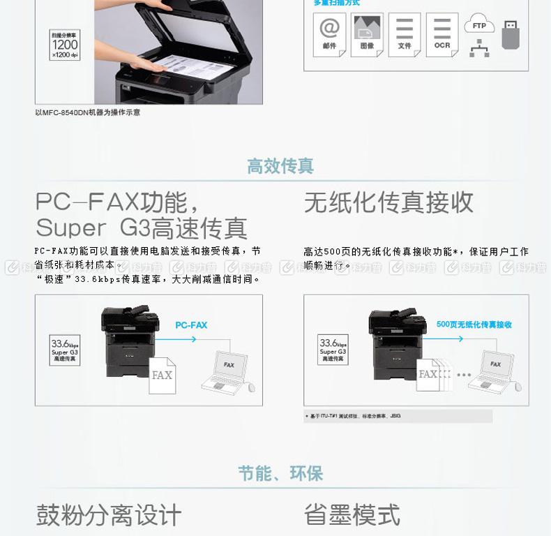 兄弟 brother A4黑白激光多功能一体机 MFC-8535DN (打印、复印、扫描、传真)
