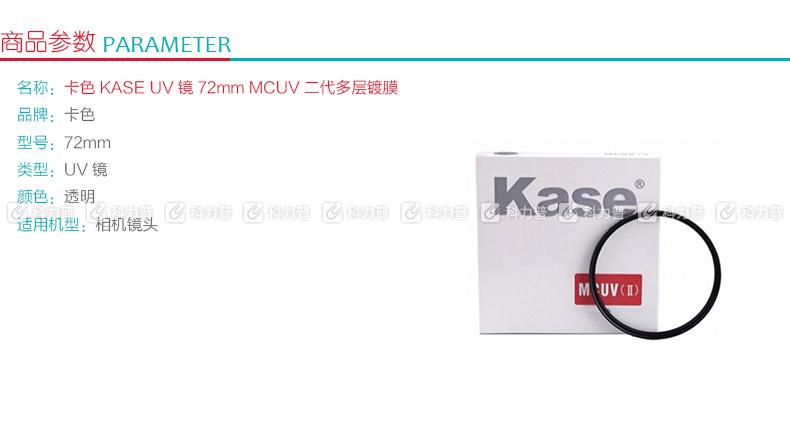 卡色 Kase UV镜 MCUV 二代多层镀膜 72mm