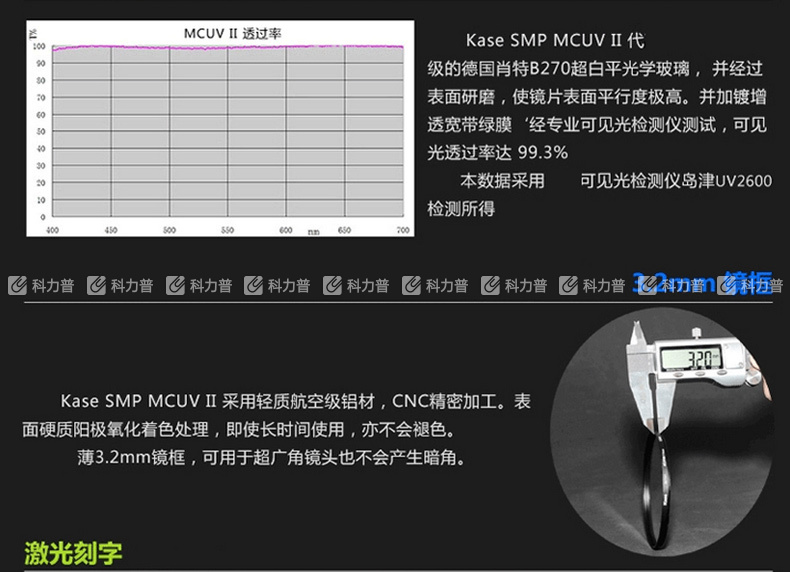 卡色 Kase UV镜 MCUV 二代多层镀膜 86mm