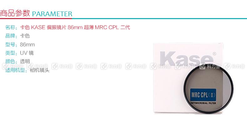 卡色 Kase 偏振镜片 超薄MRC CPL 二代 86mm