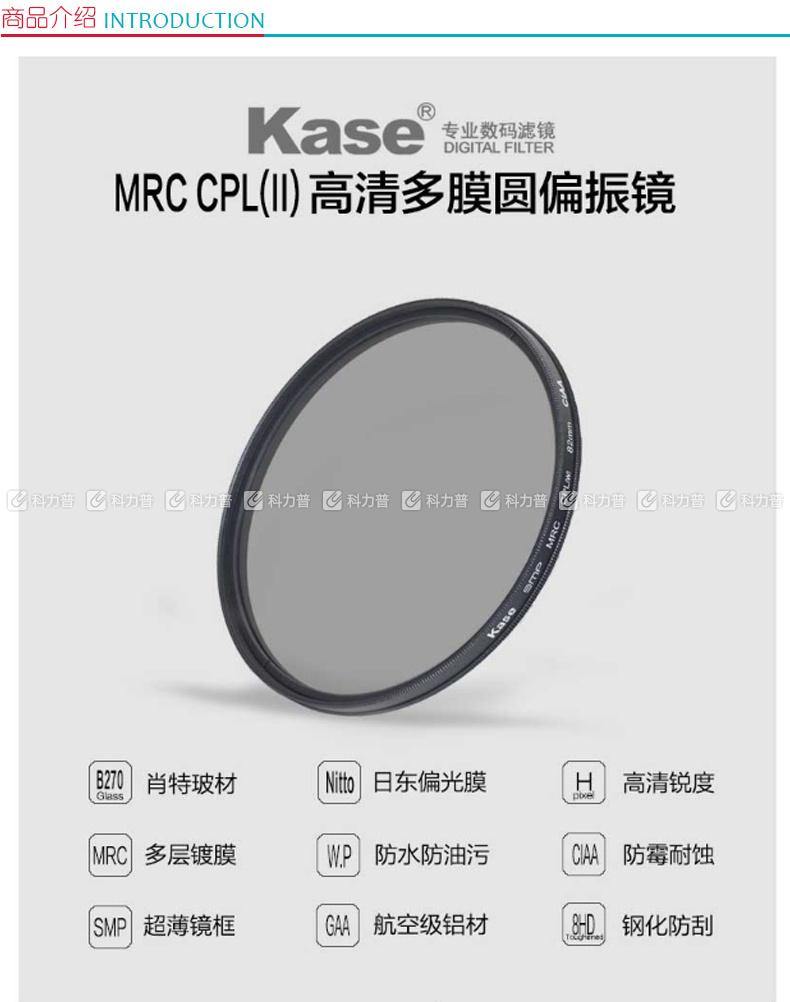 卡色 Kase 偏振镜片 超薄MRC CPL 二代 77mm