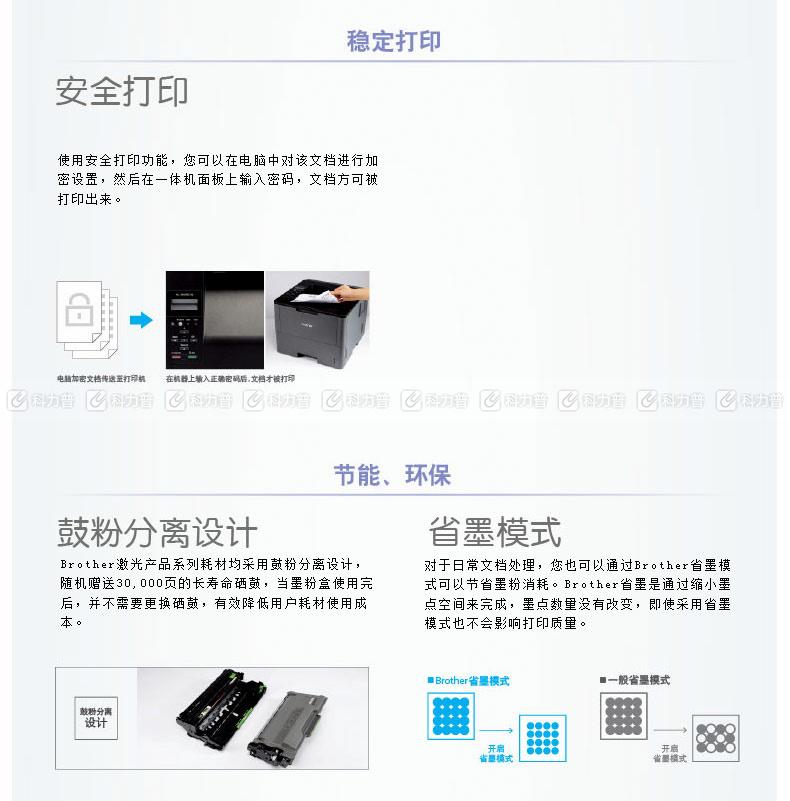 兄弟 brother A4高速黑白激光打印机 HL-5580D