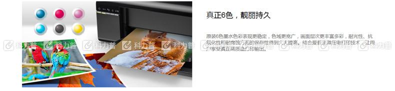 爱普生 EPSON A4墨仓式照片喷墨打印机 L805