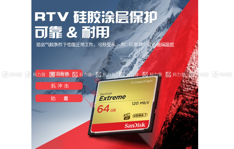 闪迪 SanDisk CF存储卡 UDMA7 64GB  至尊极速 800X 读速120MB/s