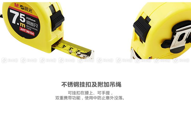 晨光 M&G 标准钢卷尺 AHT99105 10m 10把/包 40把/箱