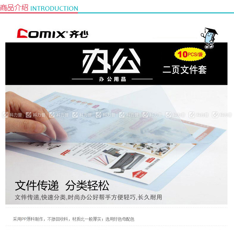 齐心 Comix 二页文件套 E310 A4 (透明白) 10个/包