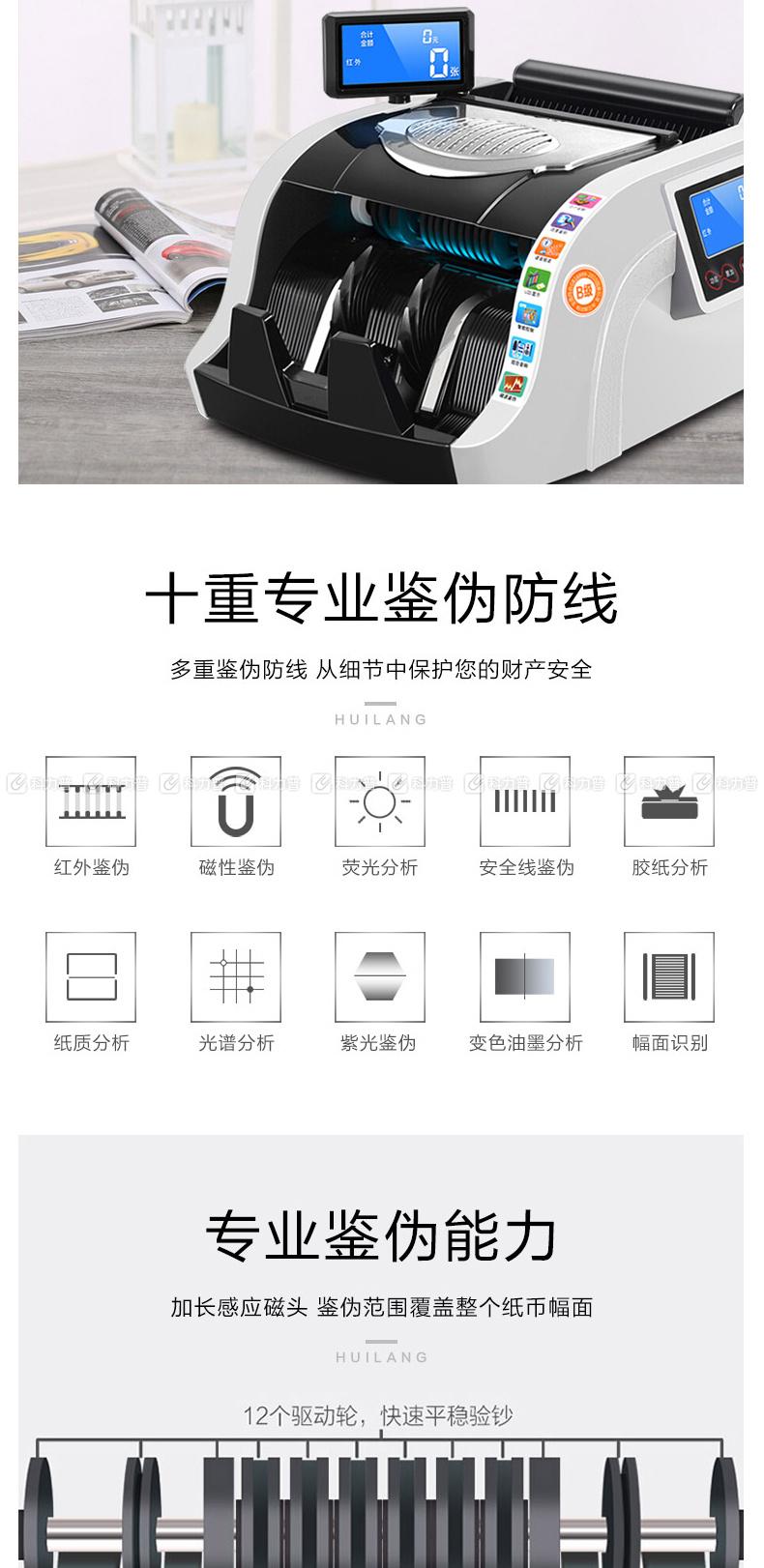 惠朗 HUILANG 点钞机 JBYD-766(B)