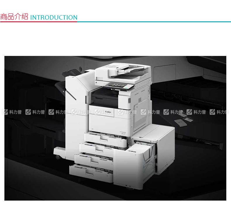 佳能 Canon A3黑白数码复印机 iR-ADV 4535  (复印/网络打印/网络扫描/标配WiFi/存储/发送/双纸盒/双面输稿器/工作台)