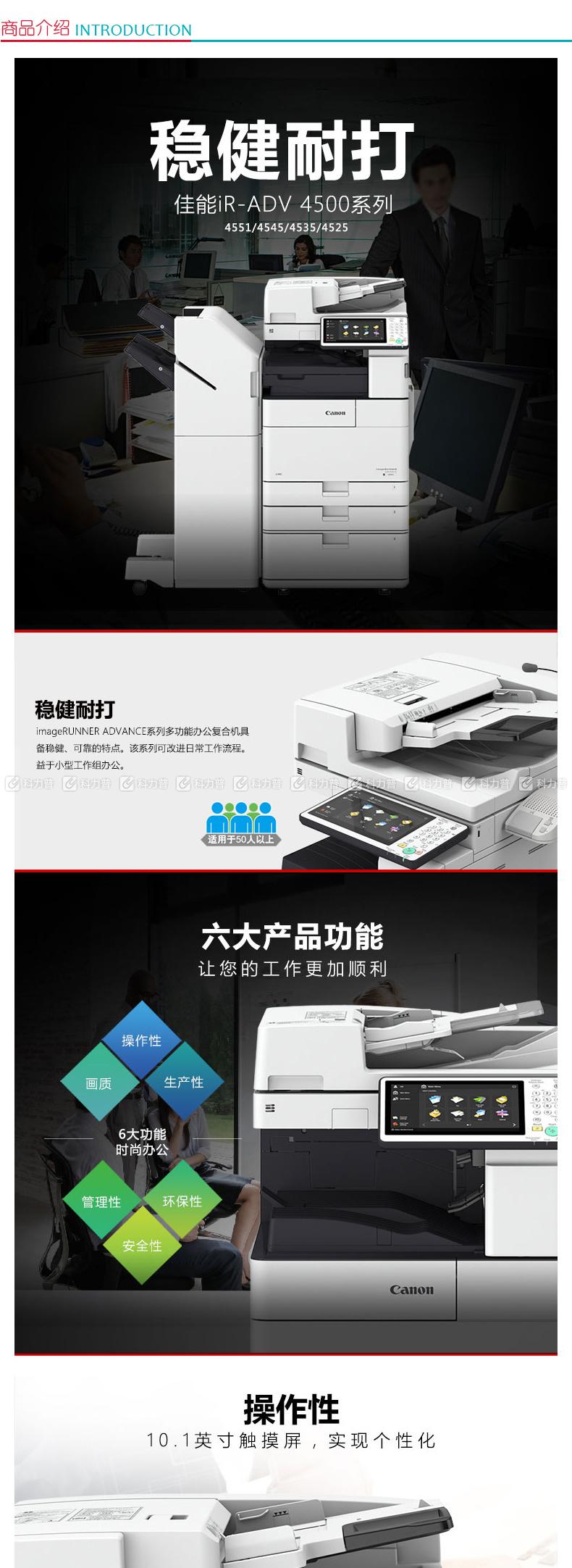 佳能 Canon A3黑白数码复印机 iR-ADV 4545  (复印/网络打印/网络扫描/标配WiFi/存储/发送/双纸盒/双面输稿器/工作台)