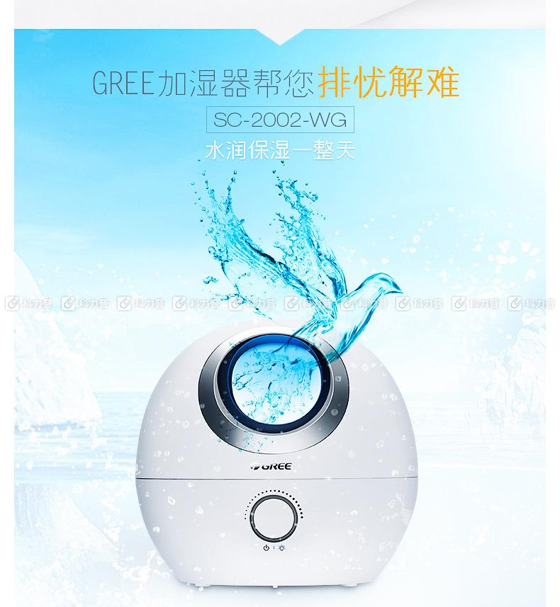 格力 Gree 加湿器 SC-2002