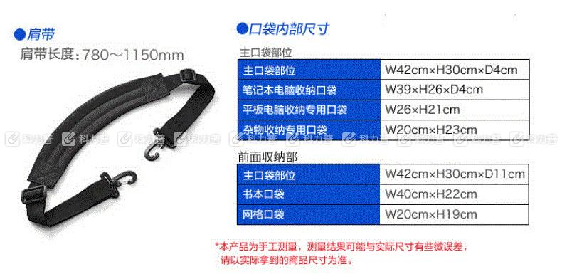 山业 SANWA 电脑包 200-BAG081 单双肩大容量出差包26L