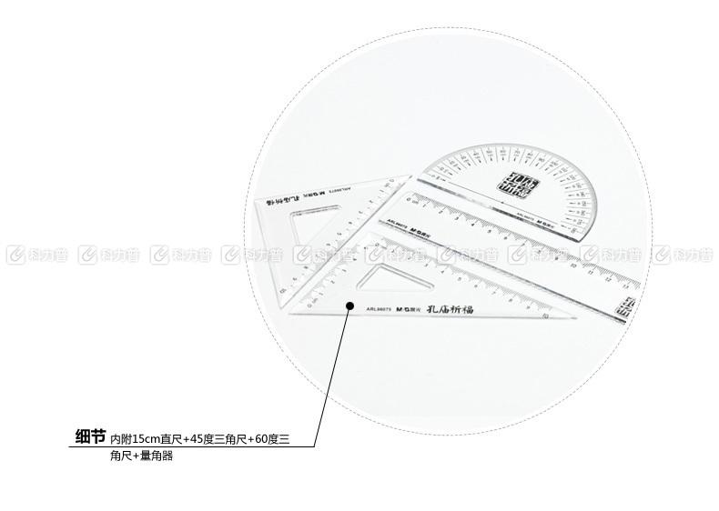 晨光 M&G 孔庙祈福套尺四件套 ARL96075