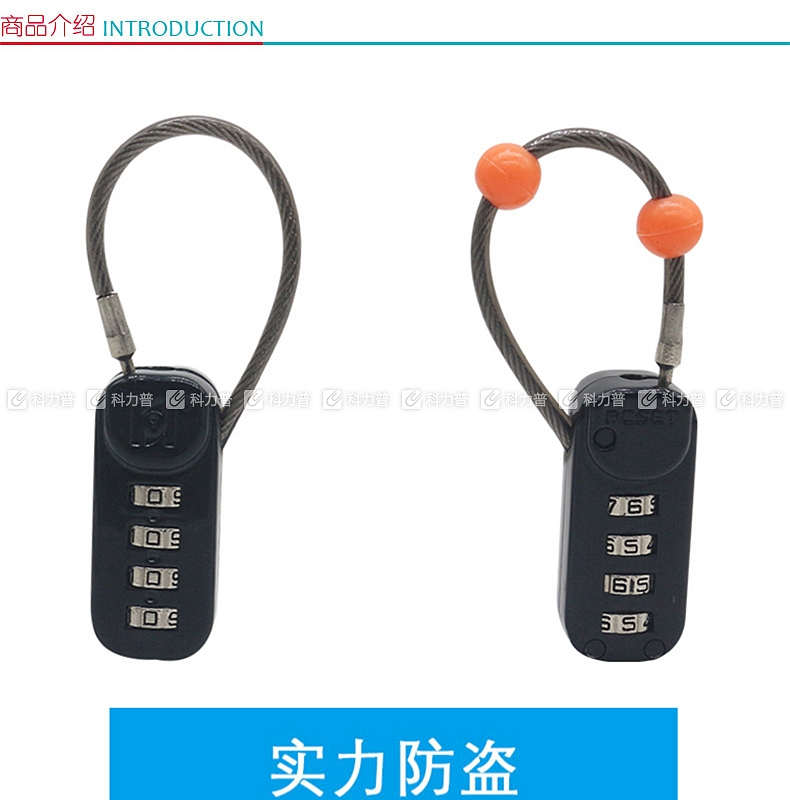 锐赛特 钢丝密码锁 RST-192