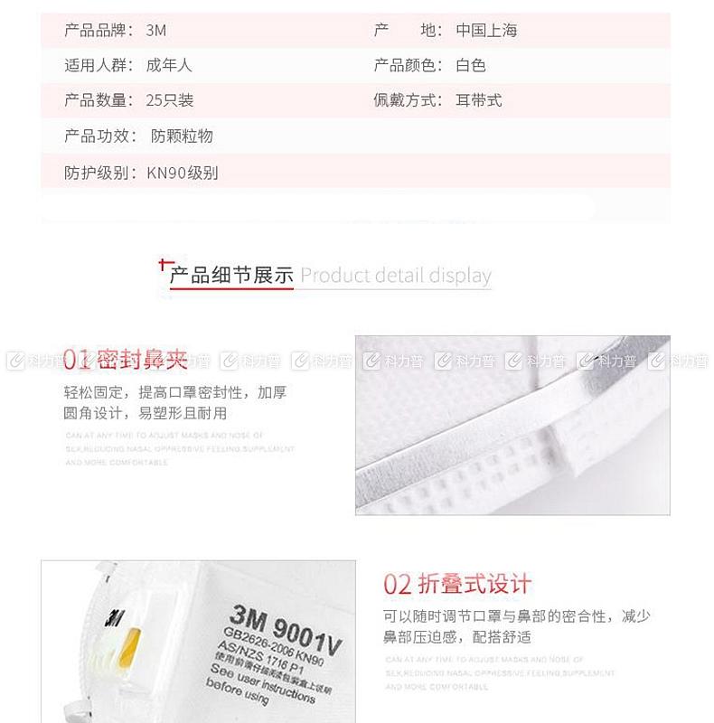 3M 耳戴式防尘口罩 9001V 独立装 25只/盒
