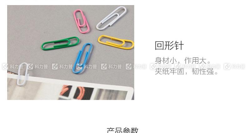 晨光 M&G 3格办公组合套装 ABS92893 单筒装 (含19mm长尾夹24个/25mm长尾夹12个/回形针200个)