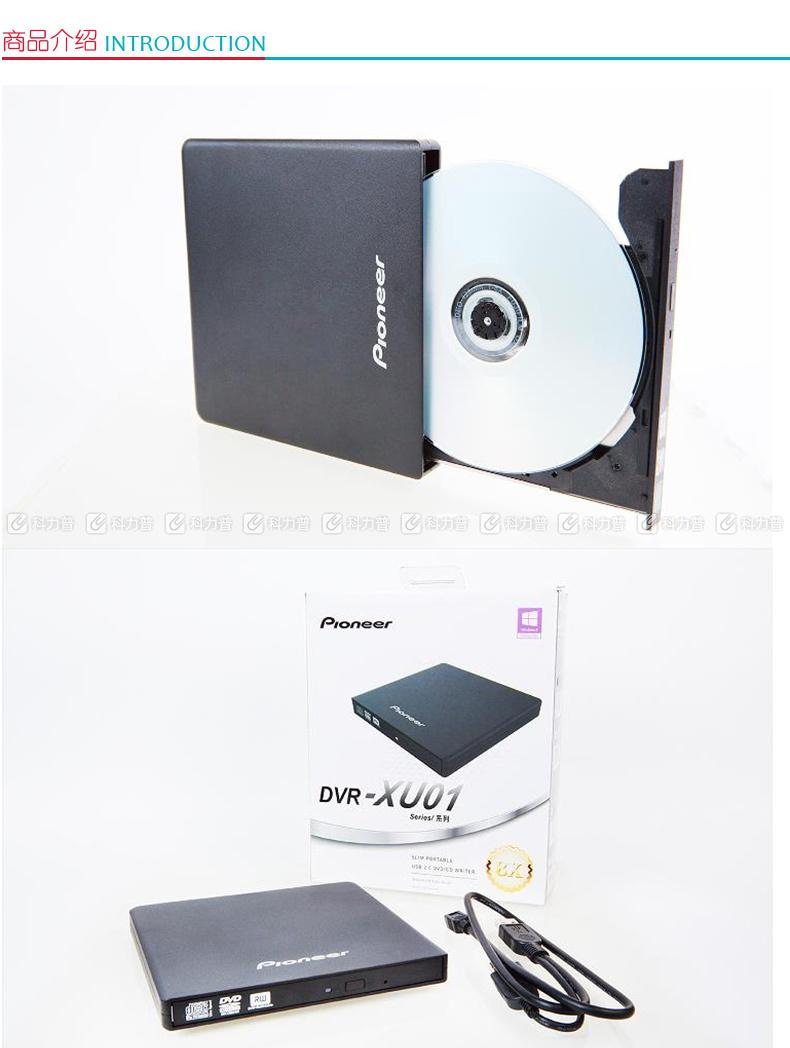 先锋 SINGFUN 刻录机 XU01C 8倍速 USB2.0外置 支持DVD/CD读写 DVD刻录机 移动光驱 黑色
