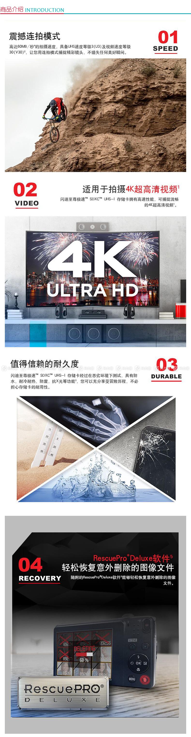 闪迪 SanDisk SD存储卡 U3 C10 V30 4K 64GB 至尊极速版 读速150MB/s 写速60MB/s 高速连拍 数码相机伴侣