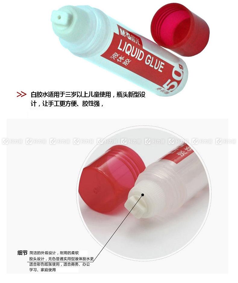 晨光 M&G 液体胶水 AWG97004 50ml 6支/组