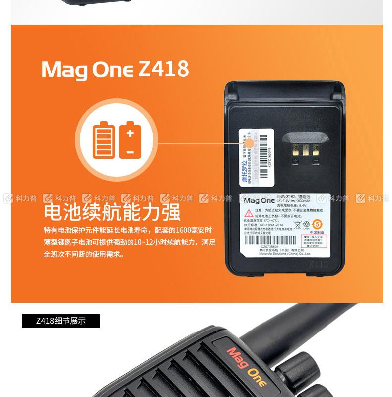 摩托罗拉 MOTOROLA 数模兼容 商用数字对讲机 MAG ONE Z418
