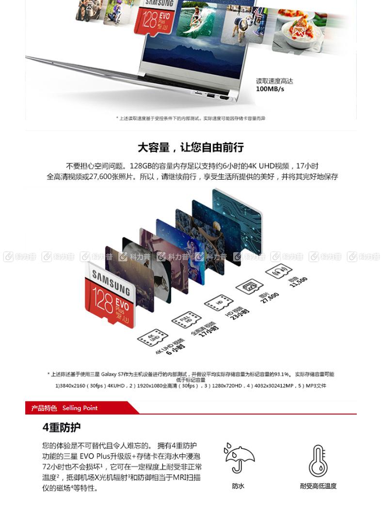 三星 SAMSUNG TF存储卡 MC 128GB  U3 4K EVO升级版+ 读速100MB/s 写速90MB/s