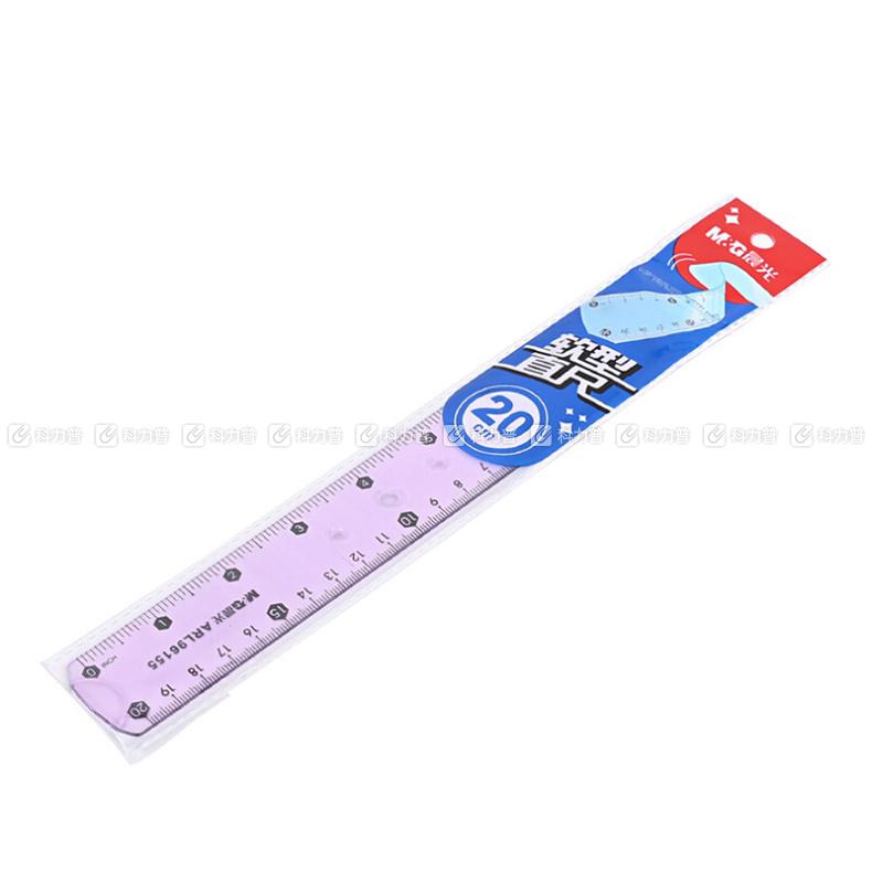 晨光 M&G 软型学生绘图直尺仪尺 ARL96155 20cm (紫色)