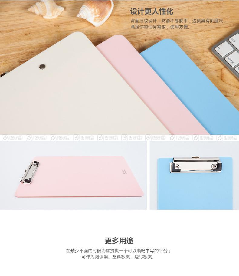 晨光 M&G 耐折型板夹 ADM95369 A4 (粉色)