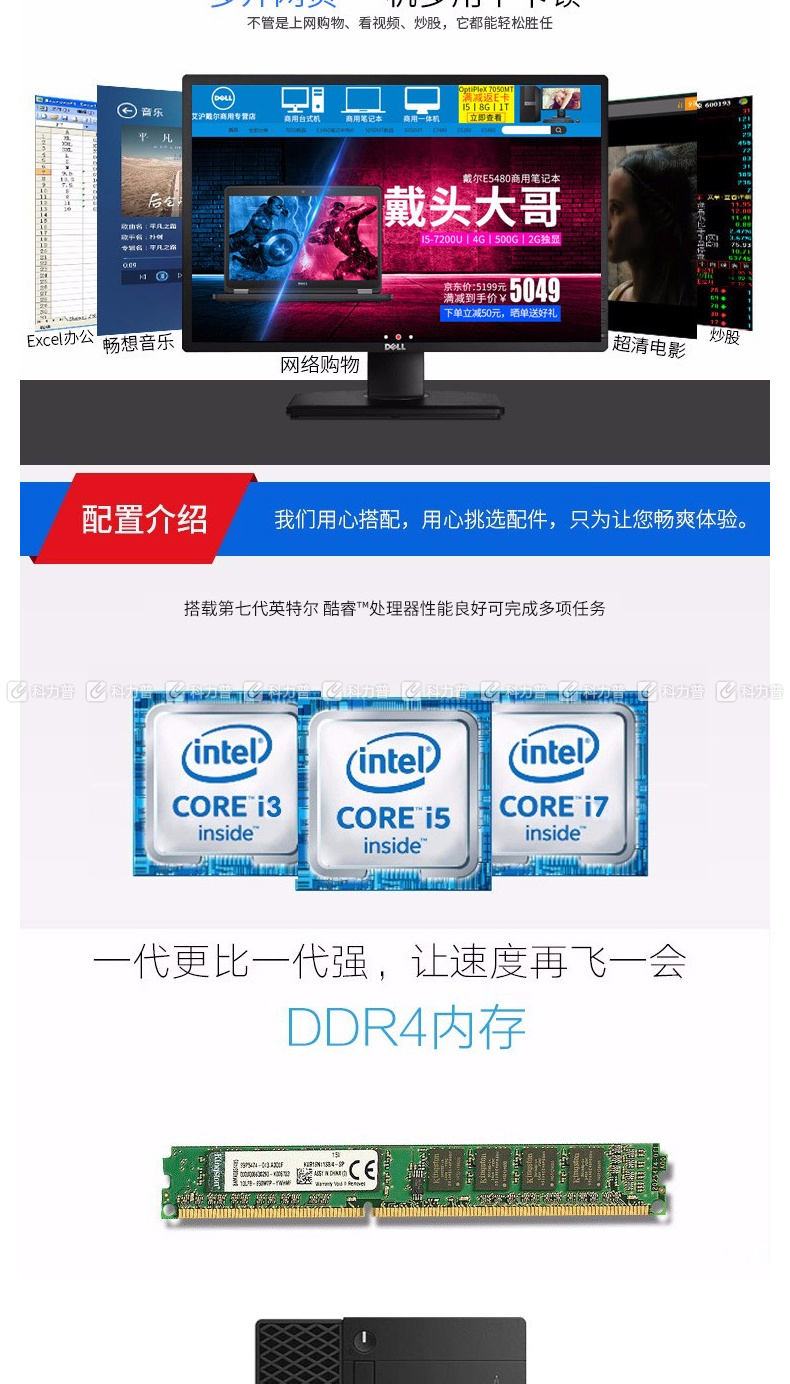 戴尔 DELL 台式电脑套机 OptiPlex 3050 Tower 003408 23.8英寸 E2417H i5-7500 8G 1TB DVDRW 集显 DOS 3年上门