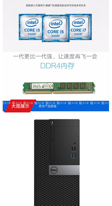 戴尔 DELL 台式电脑套机 OptiPlex 7050 Tower 240215 21.5英寸 E2216H i5-6500 8G 1TB+256G SSD DVDRW R5-430 2G独显 3年上门