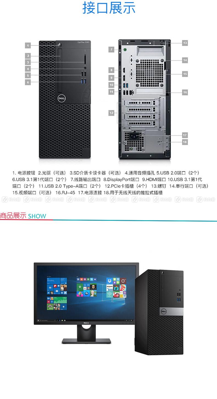 戴尔 DELL 台式电脑套机 OptiPlex 3060 Tower 230830 19.5英寸 E2016H i5-8500 4GB 1TB DVDRW 集显 DOS 3年上门