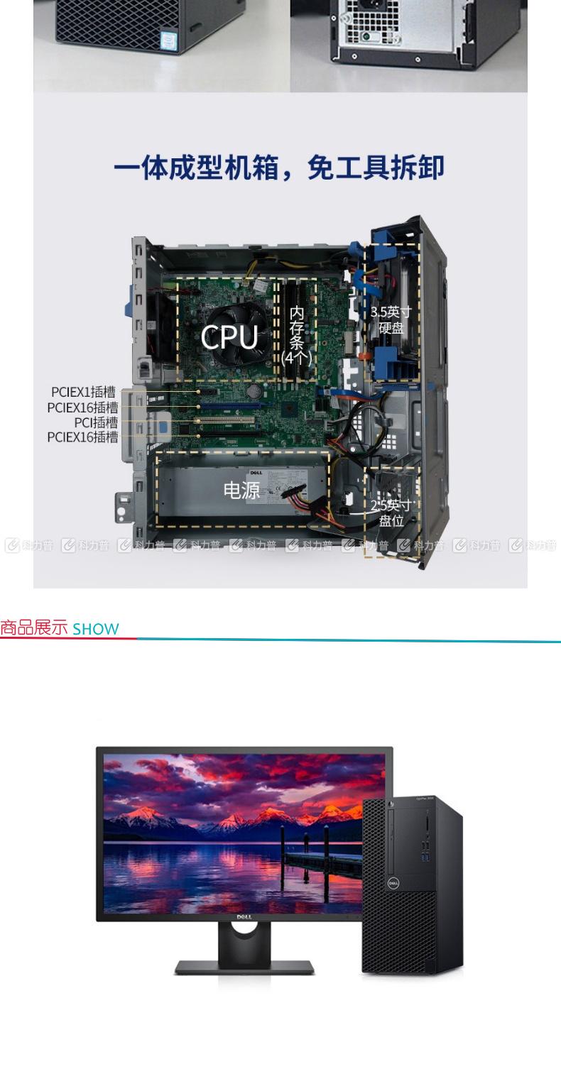 戴尔 DELL 台式电脑套机 OptiPlex 7060 Micro 230595 23.8英寸 E2417H i7-8700T 16G 1TB+256G SSD 无光驱 无线蓝牙 集显 DOS 3年上门