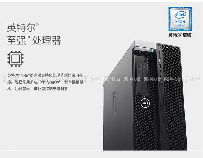 戴尔 DELL 工作站 T5820 W2123 16G*4 4T256G SSD DVDRW RTX2080TI 键鼠 3年质保