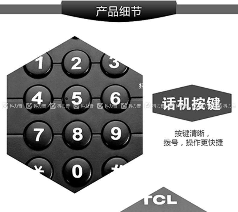 TCL 电话机 TD HCD868(79) (黑色)