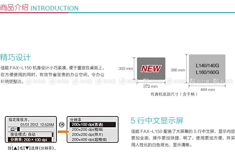 佳能 Canon 黑白激光传真机 FAX-L150 (打印、复印、传真)