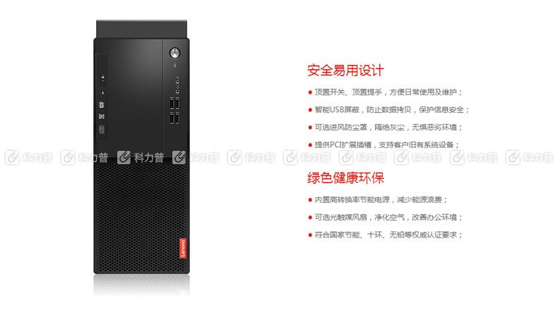 联想 lenovo 台式电脑 启天M415-D003 23英寸 启天M415-D003 i5-6500 4G 1T 集显 DVDRW DOS (黑色) 原厂三年上门服务/原厂三年硬盘不回收/原厂门到桌安装服务(BAT)