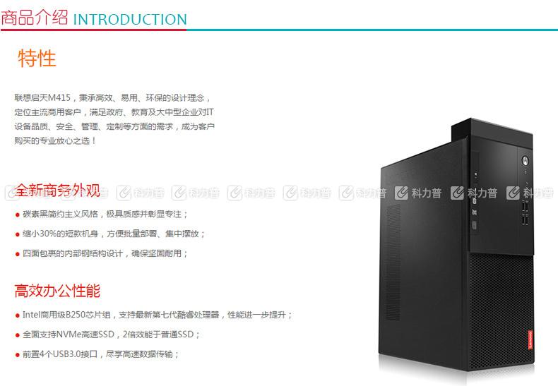 联想 lenovo 台式电脑套机 启天M415-D003 套 19.5英寸+健康支架 I5-6500 4G 1T 集显 DVDRW DOS (黑色) 原厂五年标准保修(含显示器) 原厂三年硬盘不回收 原厂门到桌服务