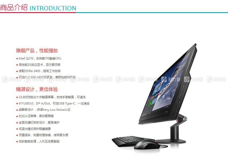联想 lenovo 一体式电脑 ThinkCentre M910z-D184 23.8英寸触摸屏 i5-7500 8G 1T+128G SSD 2G独显 DVDRW DOS 原厂五年标准保修(含显示器) 原厂三年硬盘不回收 原厂门到桌服务 (BAT)