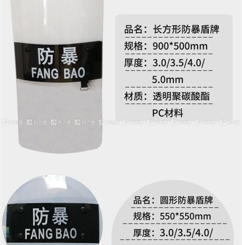 丛林狐 长方形防暴盾牌(5个起订) 3.5mm