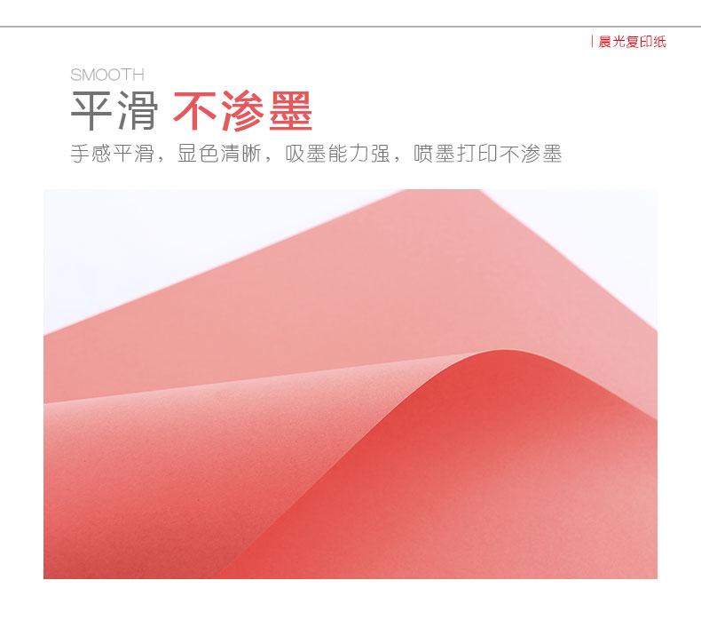 晨光 M&G 彩色复印纸 APYVPB0131 A4 80g (淡蓝色) 100张/包