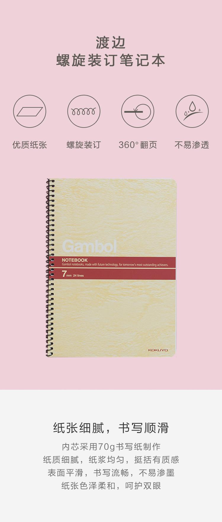 渡边 Gambol 螺旋装订笔记本 S5503/S5507 A5 (混色) 50页/本 (颜色随机)