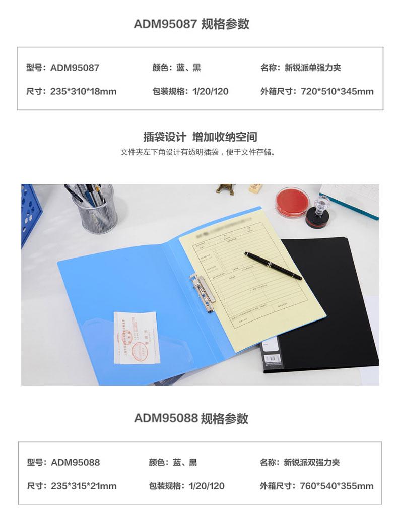 晨光 M&G 新锐派双强力文件夹 ADM95088 A4 (蓝色)