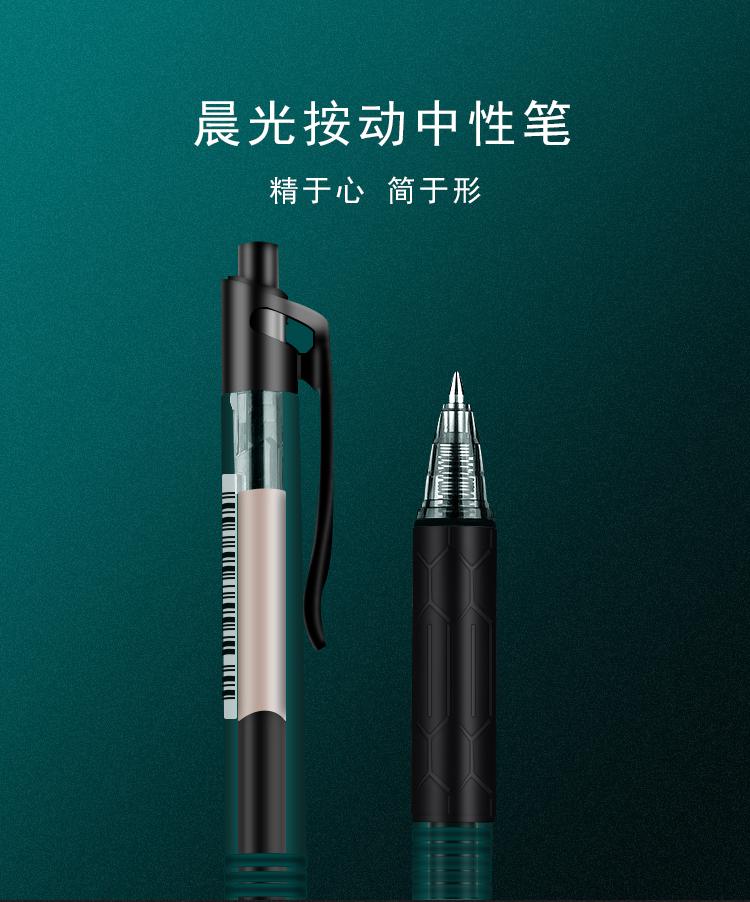 晨光 M&G 金品系列陶瓷球珠中性笔 AGPH1801 0.5mm (黑色) 12支/盒