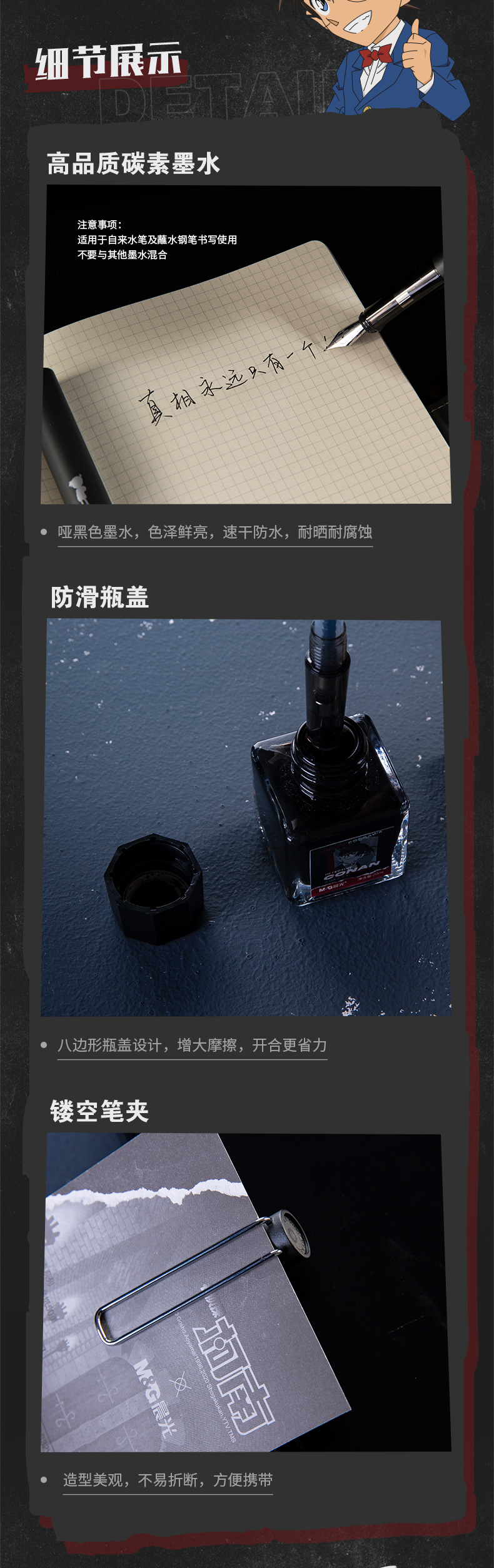 晨光 M&G 名侦探柯南系列钢笔套装 HQFP1450