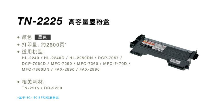兄弟 brother 墨粉 TN-2225 (黑色) -YCX