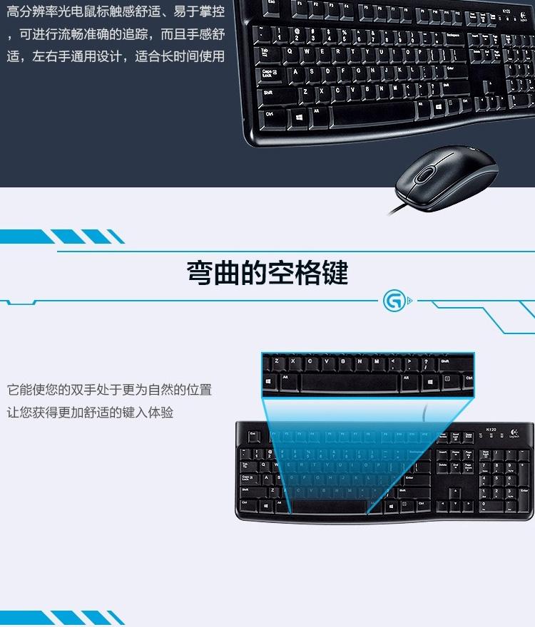 罗技 Logitech 有线键鼠套装 MK120 (黑色)