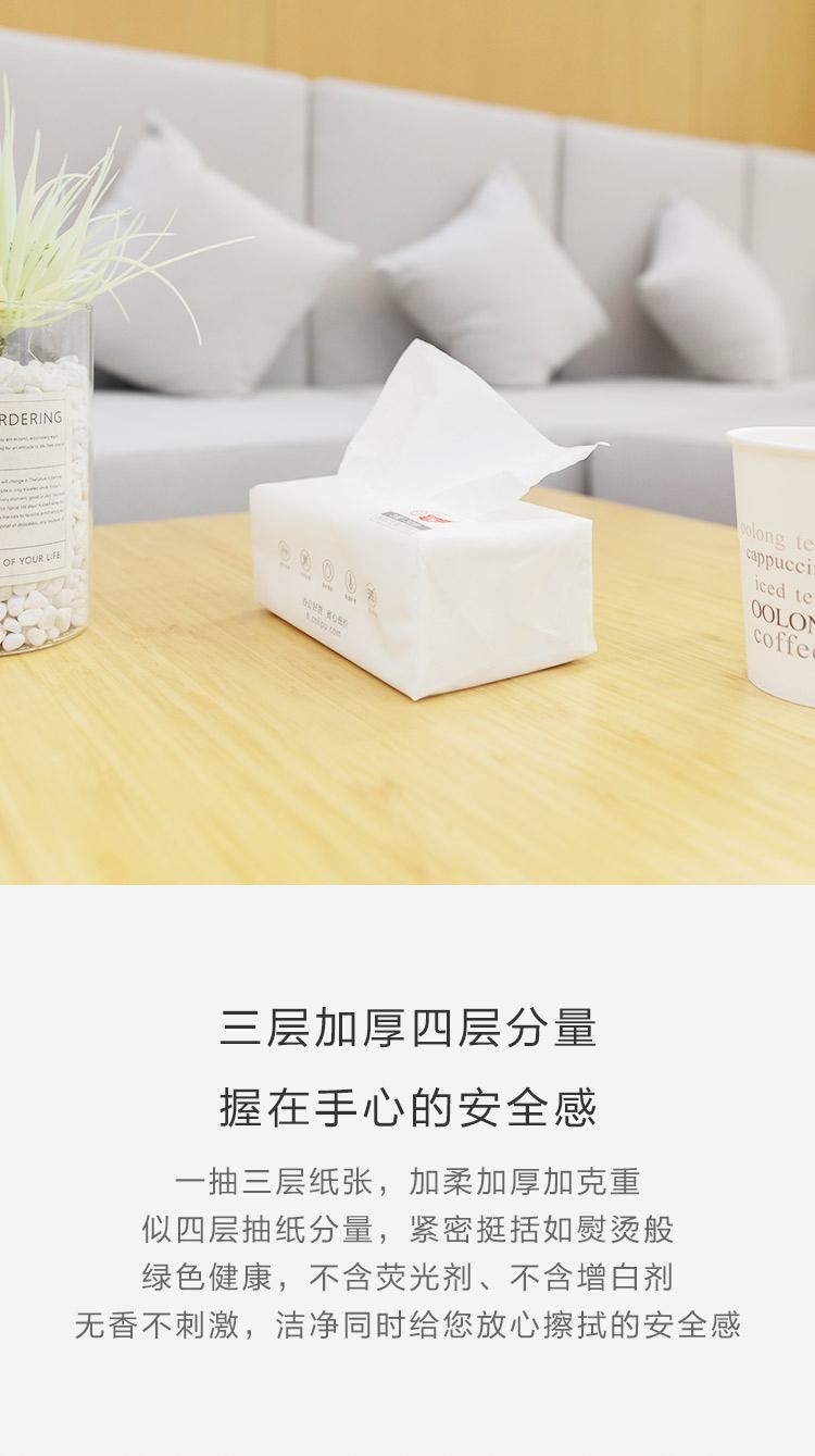科力普 COLIPU 抽取式面巾纸 CC001  132抽/ 包 24包/箱