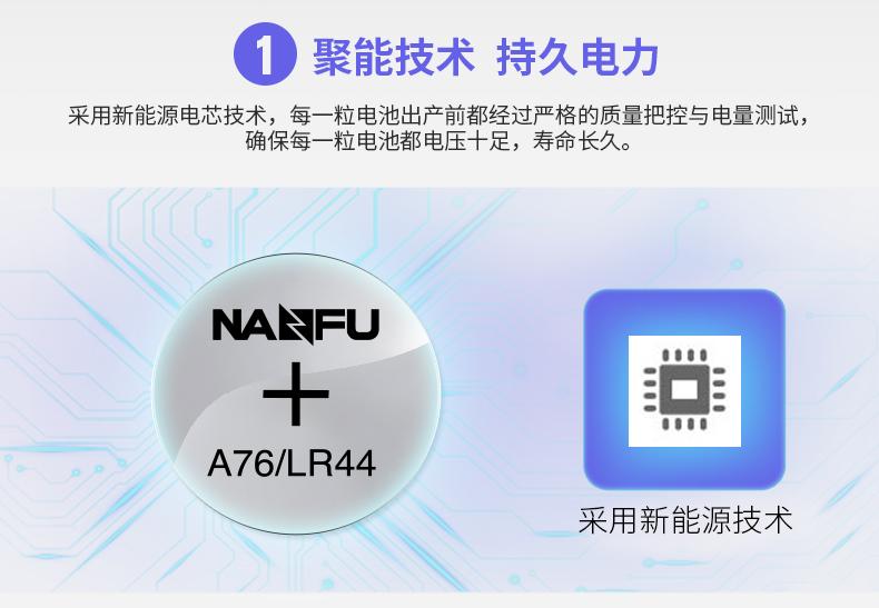 南孚 NANFU 纽扣电池A76/LR44 AG13/L1154/357A 10节  10节/卡 80卡/箱