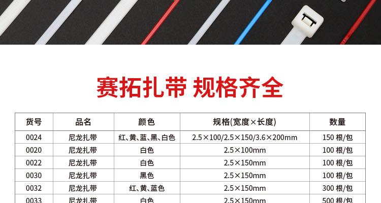 赛拓 尼龙扎带 0022 2.5*150mm  100根/包 -YCX