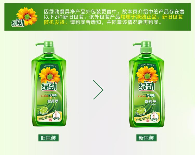 妈妈壹选 绿劲餐具净洗洁精 1.28kg/瓶  12瓶/箱 -YCX